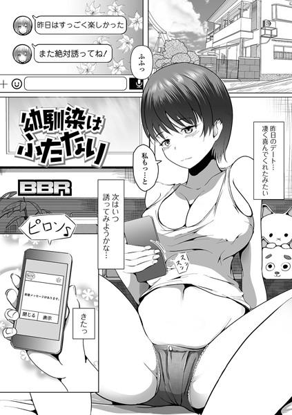 ふたなりエロ漫画 幼馴染はふたなり(単話)