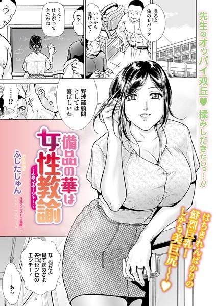 熟女エロ漫画 備品の華は女性教諭 〜人妻マネージャー〜...