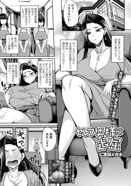 レズエロ漫画 セレブ奥様は退屈(単話)