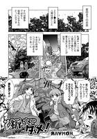 ソレ折っちゃダメ!(単話)