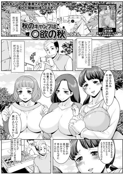 エロ漫画人妻 秋のキャンプは○欲の秋(単話)