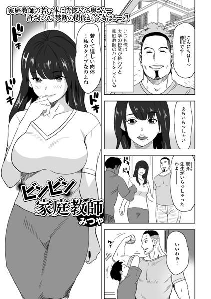 エロ漫画人妻 ビンビン家庭教師(単話)