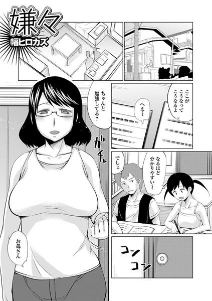 嫌々(単話)