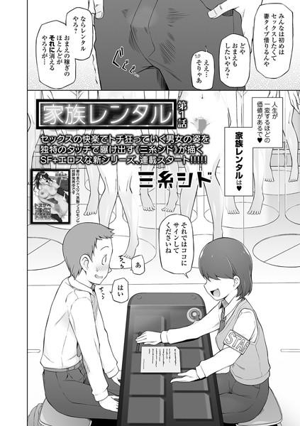 近親相姦エロ漫画 家族レンタル(単話)