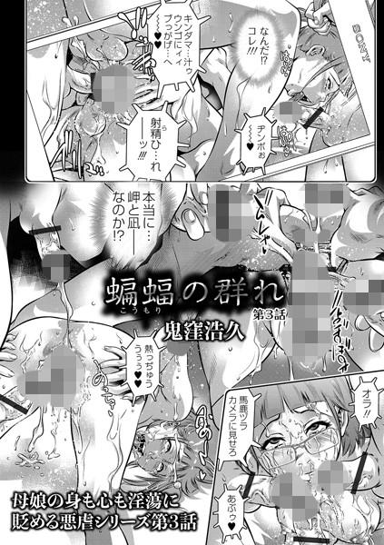 熟女エロ漫画 蝙蝠の群れ(単話)