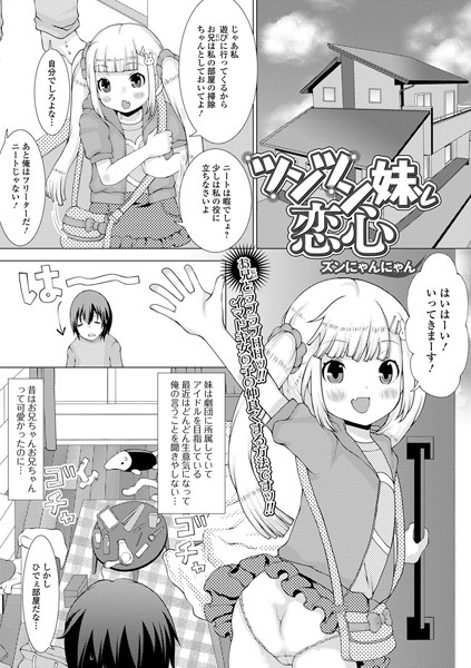 妹エロ漫画 ツンツン妹と恋心(単話)