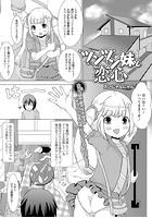 ツンツン妹と恋心(単話) b164aisis01782のパッケージ画像