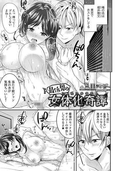 巨乳エロ漫画 最低男の女体化奇譚(単話)