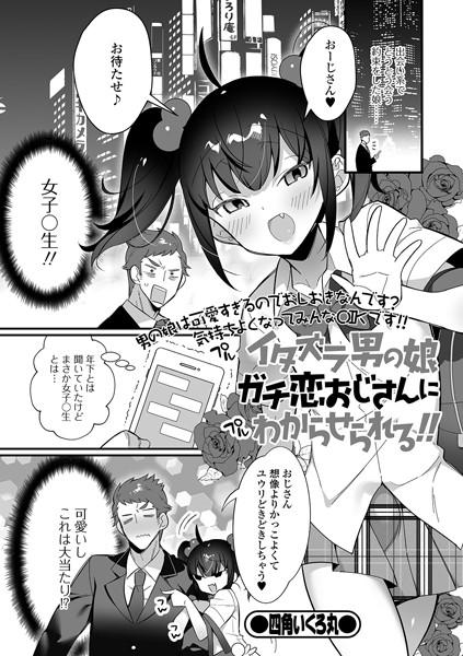 イタズラ男の娘ガチ恋おじさんにわからせられる!!(単話)