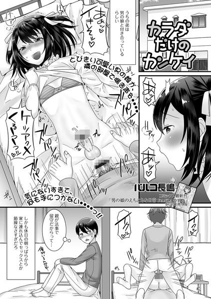 カラダだけのカンケイ(単話)