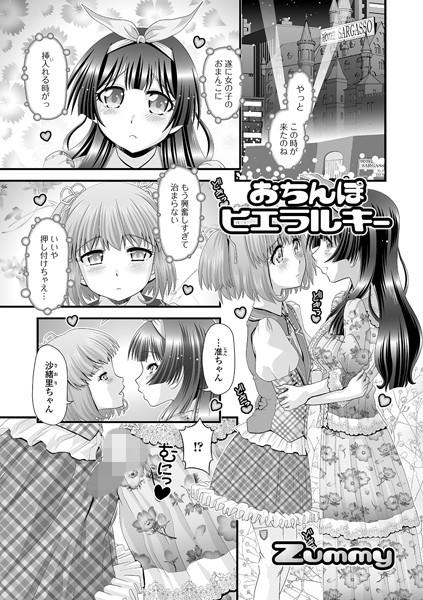 おちんぽヒエラルキー(単話)