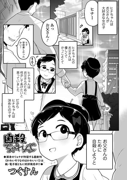 自殺ちゃれんじ(単話)