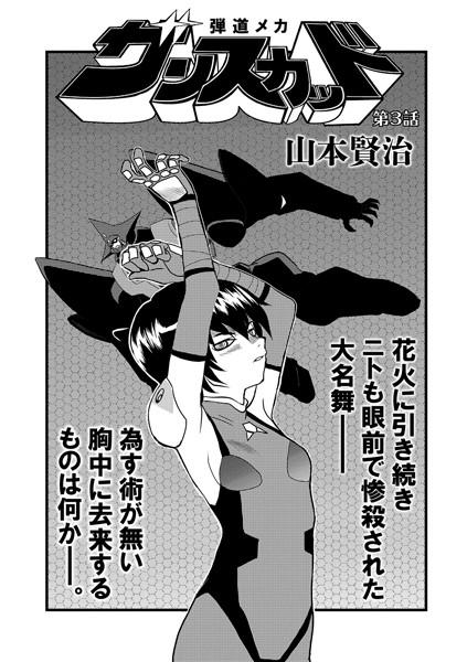弾道メカ ザンスカッド(単話)