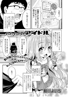 an odd アイドル(単話)