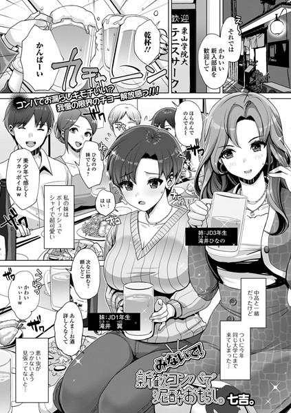 [美少女]「みないで!新歓コンパで泥●おもらし。(単話)」(七吉。)  同人誌