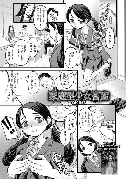 家庭型少女畜産(単話)