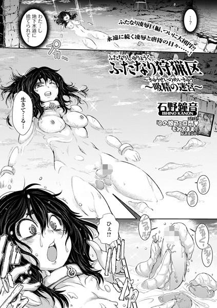 ふたなり狩猟区 〜搾精の牢城〜(単話)
