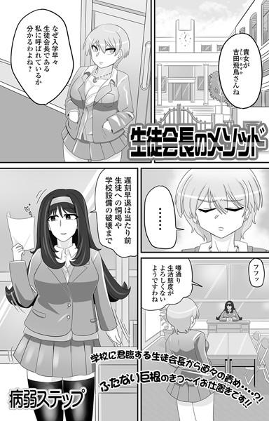 ふたなりエロ漫画 生徒会長のメソッド(単話)