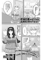 生徒会長のメソッド(単話)