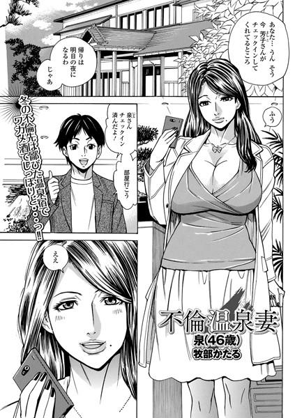 不倫温泉妻 泉(46歳)(単話)