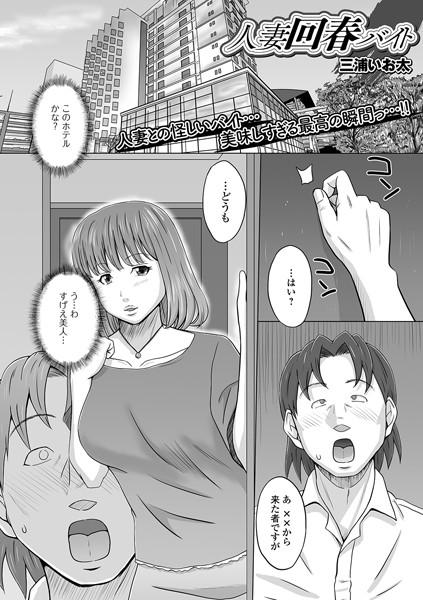 人妻回春バイト(単話)