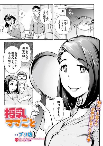 巨乳エロ漫画 授乳ママごと(単話)