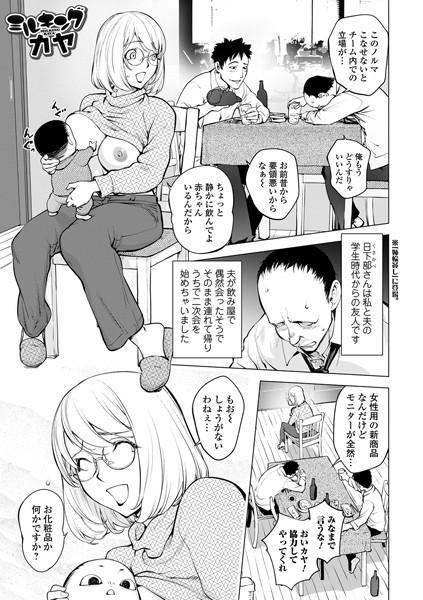 ミルキングカヤ(単話)