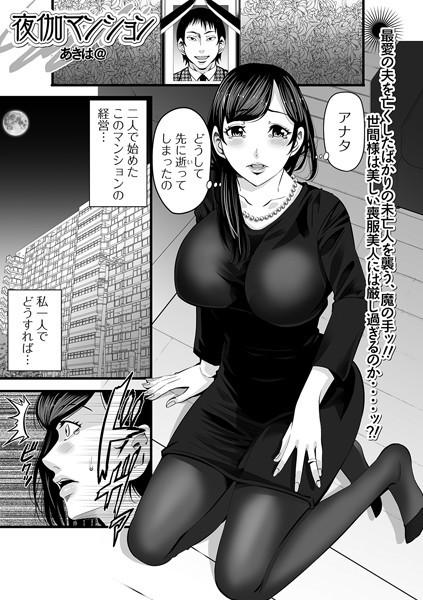 夜伽マンション(単話)
