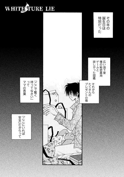 WHITE TURE LIE(単話)