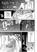 北見君と先輩(単話)