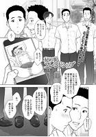 秘め事フレンドシップ(単話)