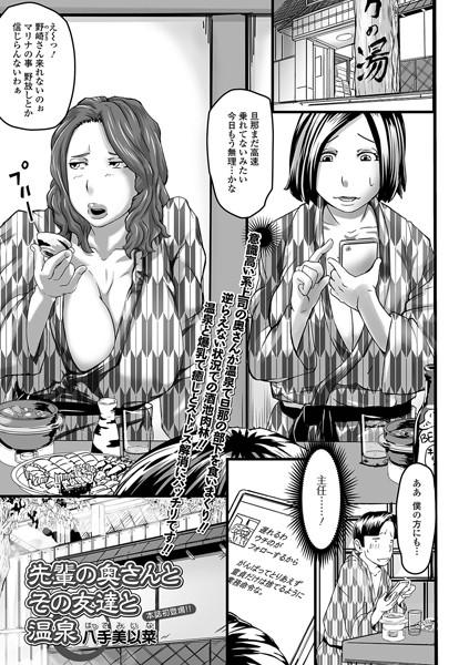 熟女エロ漫画 先輩の奥さんとその友達と温泉(単話)