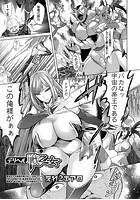 デリヘル戦乙女(単話)