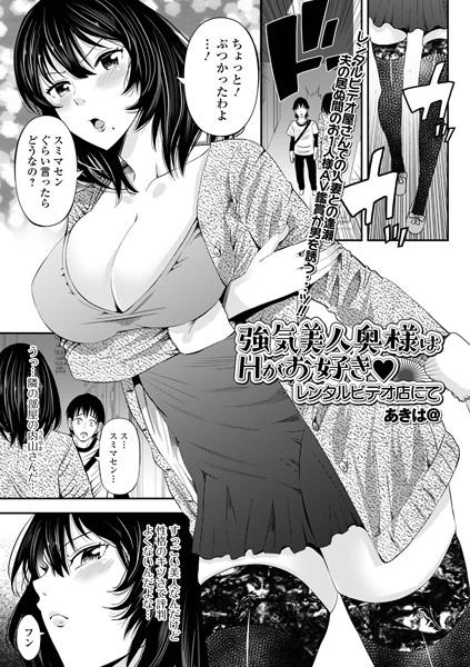 強気美人奥様はHがお好き レンタルビデオ店にて(単話)