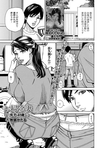 お掃除妻 令子(41歳)(単話)
