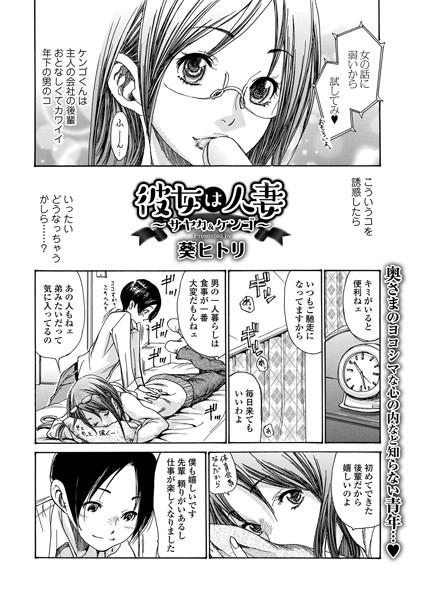 彼女は人妻 〜サヤカ&ケンゴ〜(単話)