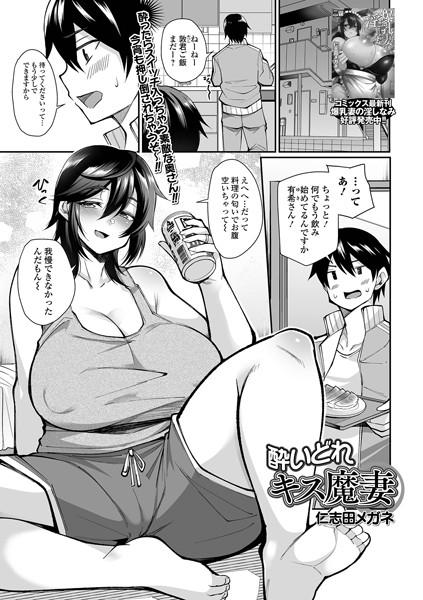 酔いどれキス魔妻(単話)