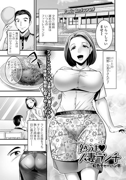 熟うま人妻ランチ(単話)