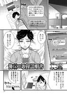 俺(♀)の取扱説明書(単話)