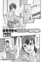 トモダチ→女体化→コイビト