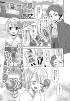 初詣のお姫様(単話)