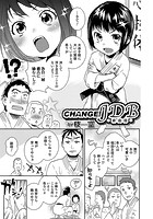 CHANGE!JDB -柔道部-(単話)