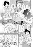 女体化アプリ(単話)