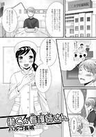 働く☆看護師さん