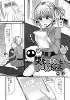 堕ちこぼれのめりぃちゃん(単話)