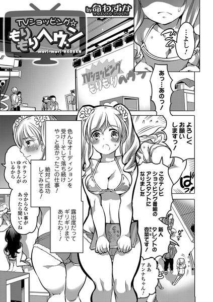 TVショッピング★もりもりヘブン(単話)