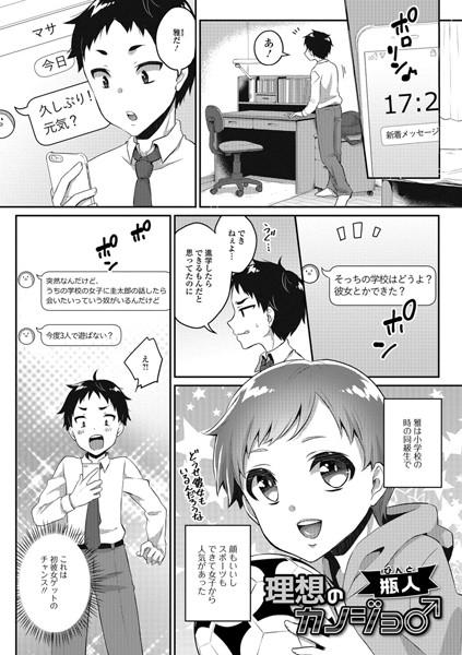 【女装・男の娘 エロ漫画】理想の彼女♂(単話)