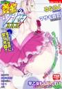 黄金のソナタXXX Vol.1