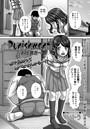 Punishment 〜お仕置き〜(単話)