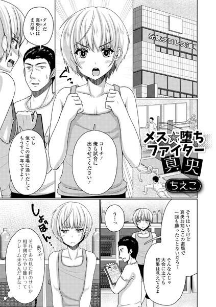 メス★堕ちファイター真央(単話)